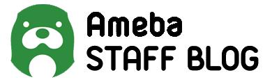 アメブロ スタッフブログ