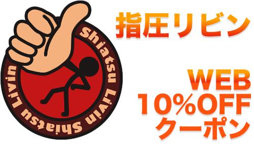 WEB10%OFFクーポン