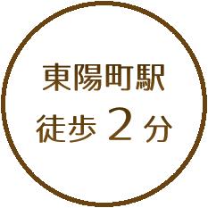 東陽町駅徒歩2分